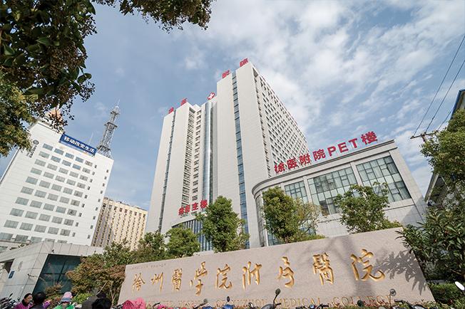 徐州醫學院.jpg