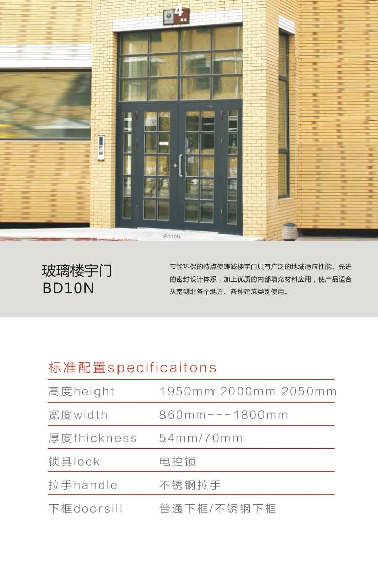 產品詳情-樓宇門-10.jpg