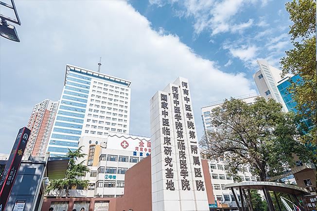 河南大學附屬中醫院.jpg