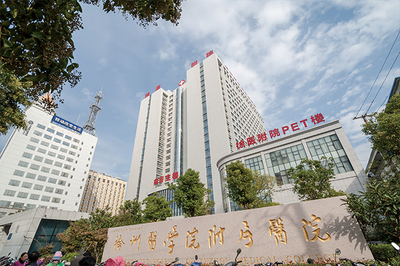 Affiliated Hospital of Xuzhou Medical College