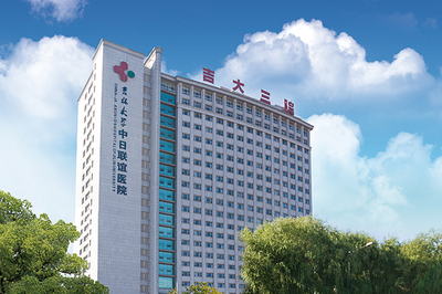 The Third Hospital of Jilin University