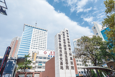 The First Affiliated Hospital of Henan University of Traditional Chinese Medicine